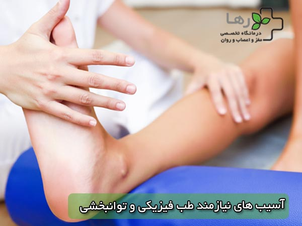 آسیب های نیازمند به طب فیزیکی