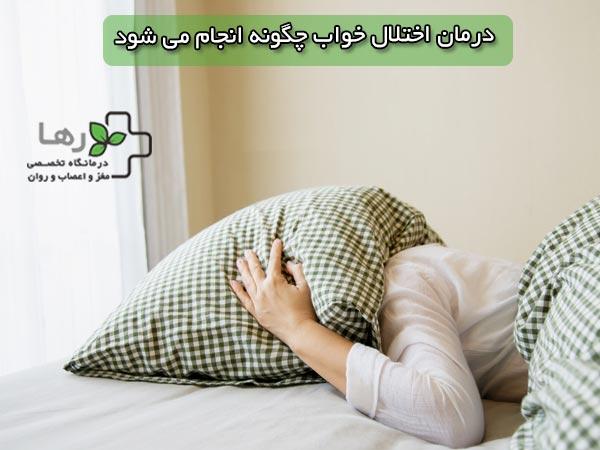 درمان اختلال خواب چگونه انجام میشود