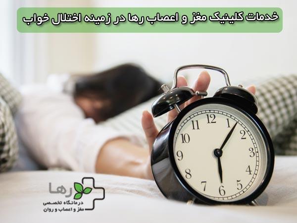 خدمات اختلال خواب کلینیک رها